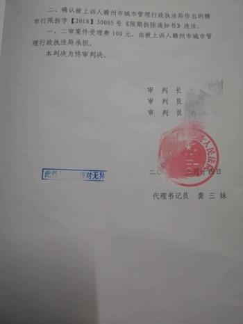 江西赣州企业拆迁案例:厂房处在征收范围等来的却是限期拆除通知书