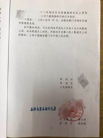 2008年通过投标取得土地承租经营权后,在该土地上建设房屋。2015年,区城管局认定该房屋为违法建筑,并对第三人某社区居委会作出行政处罚决定。因房屋面临强制拆除,经其他维权人介绍聘请北京京平律师事务所,并委托经验丰富的刘春兴、鲁金艳、刘艳玲三位律师为自己的案子保驾护航。