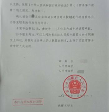 江西省农村拆迁案例:为证实集体土地征收程序合法性申请信息公开未答复