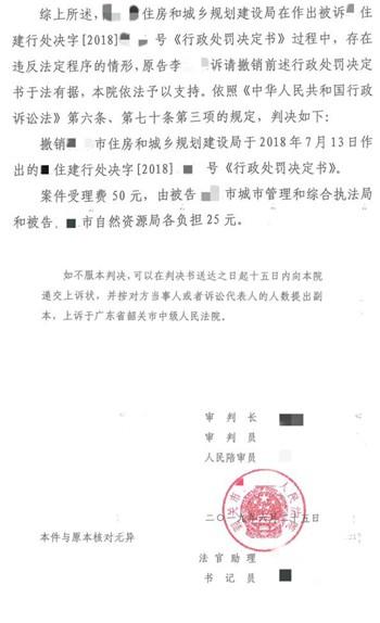 广东省农村拆迁案例: 房屋被列入旧城改造范围市住房和城乡规划建设局要求7日内自行拆除