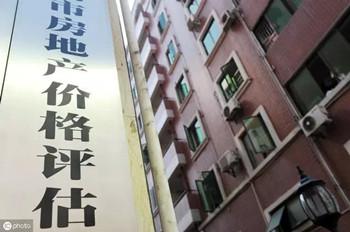 事关拆迁补偿有多少的房屋评估程序