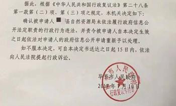 贵州毕节城市拆迁案例:餐馆被划入征收范围,征收程序存疑申请信息公开不答复