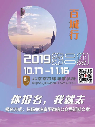 11月13日京平律师百城行将赴四川!