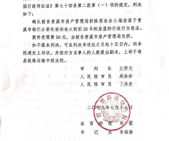 江西省贵溪强拆案例:棚户区改造拆迁补偿标准低于市场价,房屋被不明人员强拆