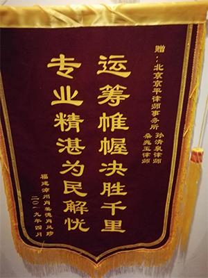 孙清泉、桑兆玉律师福建漳州当事人赠