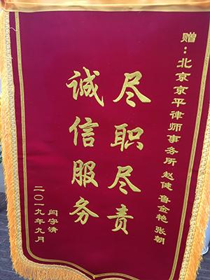 赵健、鲁金艳、张朝律师当事人赠