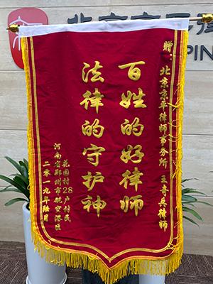 王奇兵律师河南郑州当事人赠
