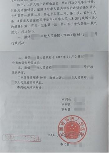 江西省拆迁维权胜诉:征收方法律适用错误征收补偿决定被撤销