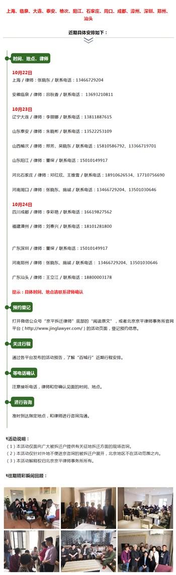 10月22日上海、临泉开站!10月23日京平律师百城行六站同行!