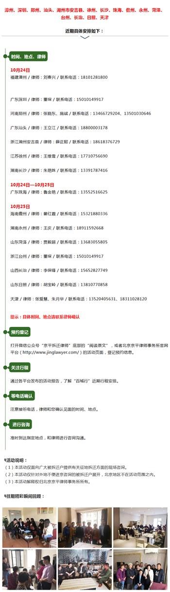 两天15站!10月24-25日京平律师百城行大发力,预约咨询开启