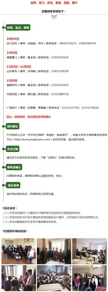 10月31日京平律师百城行地点确定!本周末五个站点开启预约!