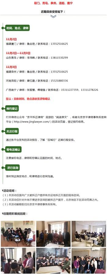 本周末,厦门、青岛、泉州、洛阳、南宁!京平律师百城行与您不见不散