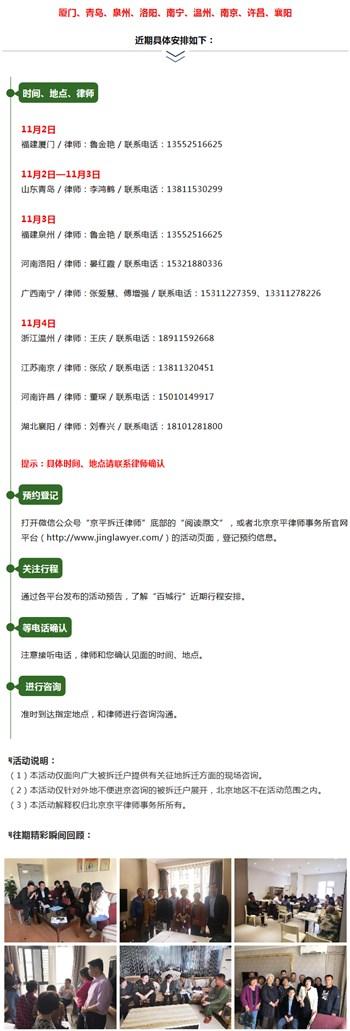 11月4日京平律师百城行将抵达温州、南京、许昌、襄阳!赶紧预约吧!