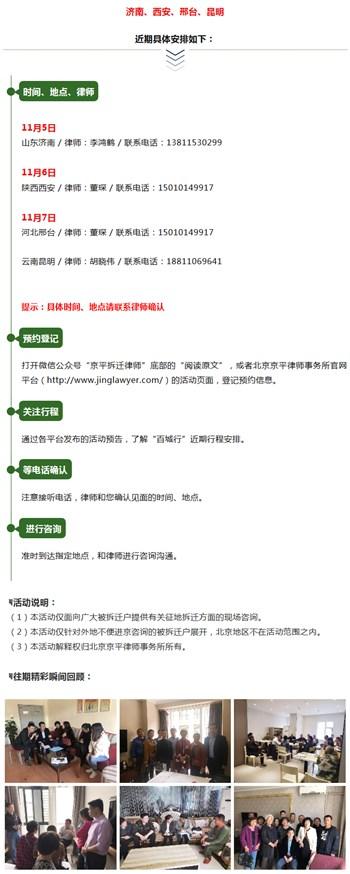 11月5日京平律师百城行和您相约山东济南!