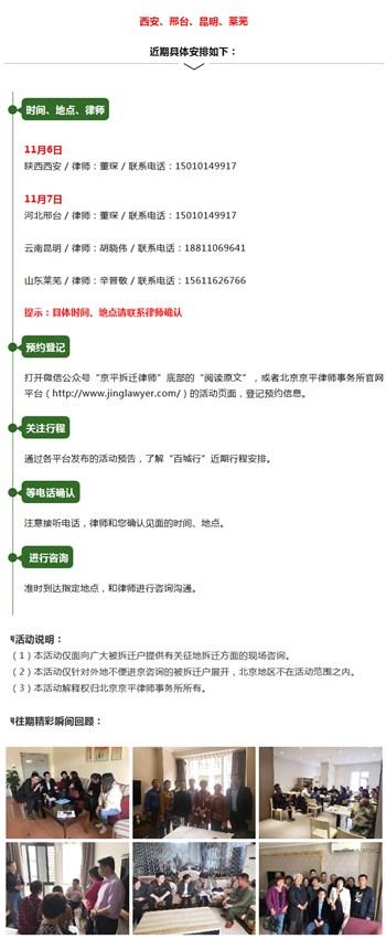 11月6日京平律师百城行将赴陕西西安解答咨询!