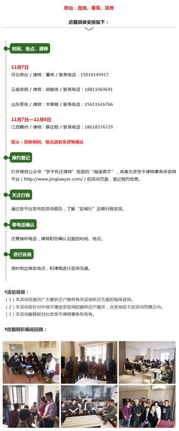 11月7日京平律师百城行邢台、昆明、莱芜、赣州四站同行