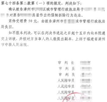 福建省漳州强拆案例:未履行法定程序,强拆被确认违法