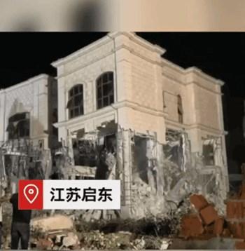 1.3亿豪宅被认定成违建遭到拆除