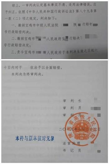 陕西省宝鸡强拆案例:城中村改造土地征收房屋被强制拆除,历经两审终获赔偿