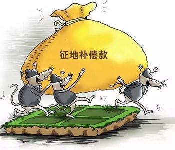 """热心扶贫的村主任,竟是贪污91万征地拆迁补偿款的""""骗子""""!"""