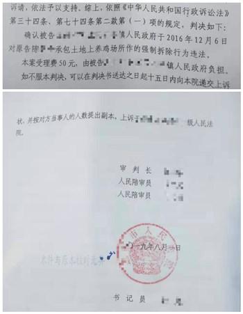 福建龙海企业拆迁案例:在未与被拆迁户协商的情况下强拆养殖场违法