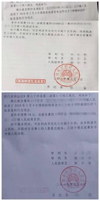 湖北省违章拆迁案例:借棚户区改造项目拆除违建程序错误违法