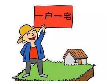 """宅基地继承、买卖,违反""""一户一宅""""规定吗?"""