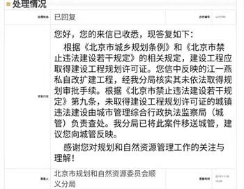 北京一女星豪华别墅被认定为违建!拆还是不拆?