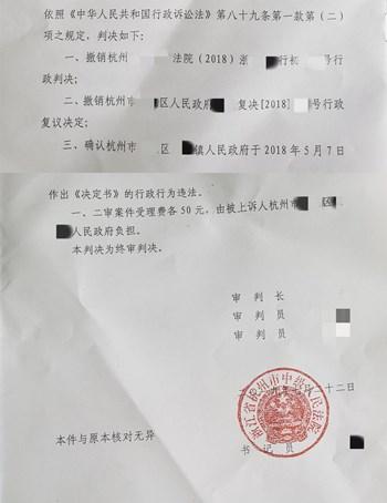 浙江杭州农村拆迁案例:迁移决定未告知权利,二审之后终定违法!