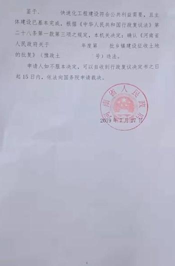 河南郑州农村拆迁案例:省政府确认土地征收批复违法