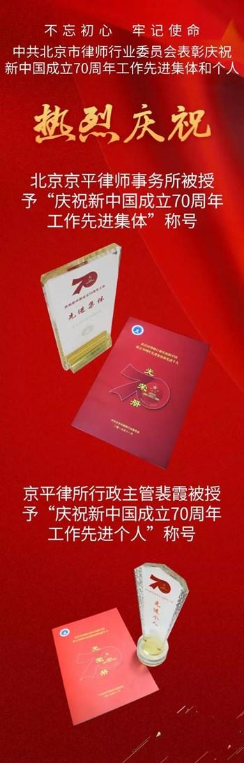 """京平律所被授予""""庆祝新中国成立70周年工作先进集体""""称号"""