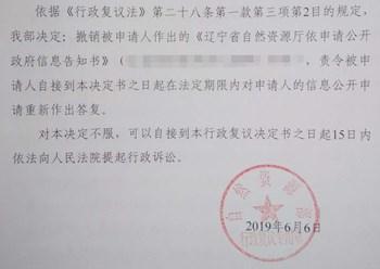 辽宁省农村拆迁案例:撤销信息告知书,责令自然资源厅重新作出答复