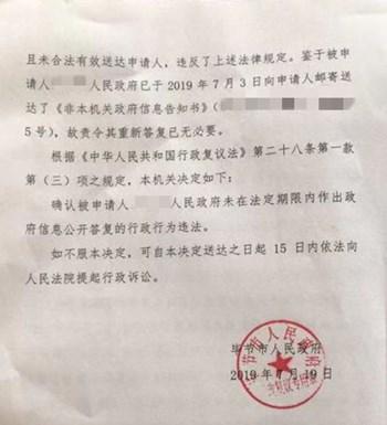 贵州省毕节市农村拆迁案例:行政机关未履行法定职责,律师助力确认违法