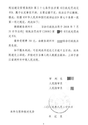 浙江省湖州城市拆迁案例:执法局作出《行政处罚决定书》要求自行拆除违法建筑