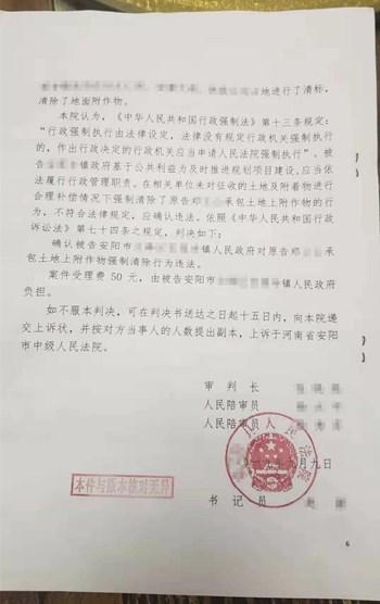 河南省安阳农村拆迁案例:土地征收未达成补偿协议地上附着物被强行毁坏