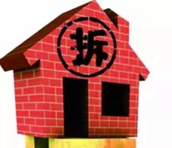 要拆迁了,房子却被认定成违建,要求我们限期拆除怎么办?