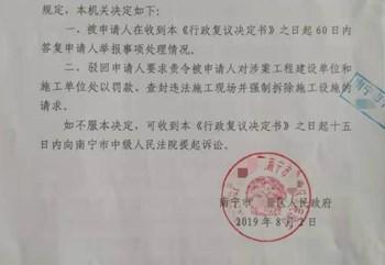 广西南宁城市拆迁案例:棚户区改造项目征收某施工单位违法占地施工