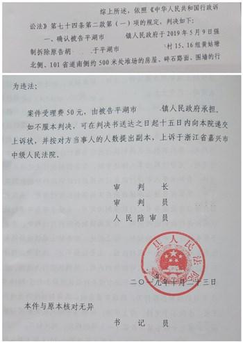 浙江平湖强拆案例:租赁土地上修建堆场责令自行拆除后被强拆