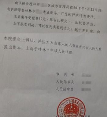 广西桂林企业拆迁案例:木业制品厂被划入征收范围,未签订拆迁补偿协议副区长带头强拆