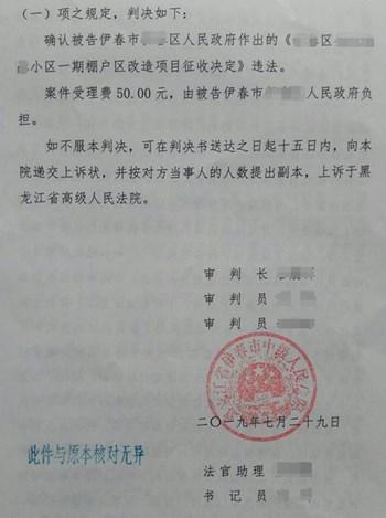 黑龙江伊春企业拆迁案例:酱菜厂在棚户区改造范围因拆迁补偿未达成一致被强拆
