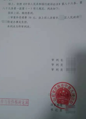 山东济南强拆案例:旧村改造范围内房子村委会能委托行政机关强拆?