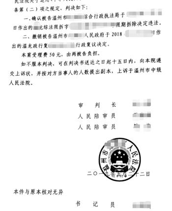 浙江温州企业拆迁案例:房屋、厂房被综合行政执法局认定为违法建筑责令其自行拆除