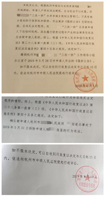 浙江杭州强拆案例:街道办事处设立行动领导小组办公室作出《强拆公告》实施强拆