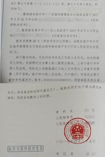 广西南宁城市拆迁案例:居住23年房屋认定属于违法建设,限其七日内拆除