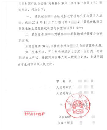 湖南省农村拆迁案例:征收方与未经授权的家人签订拆迁补偿安置协议
