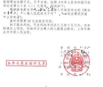 河北省衡水城市拆迁案例:房屋征收在未收到任何通知的情况下被停供电数个月