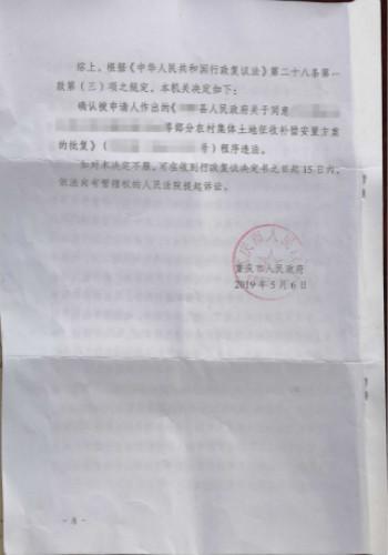 四川重庆商铺拆迁案例:县政府所作《批复》的拆迁补偿标准和程序均违反了相关法律规定