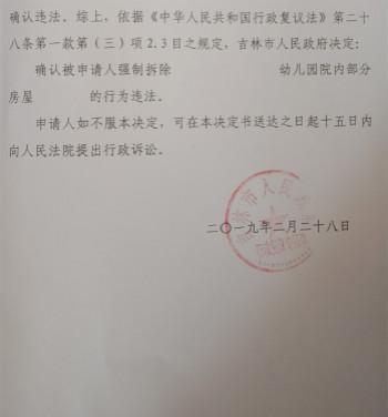 吉林省企业拆迁案例:棚户区改造为加快征收进度强制拆除合法幼儿园