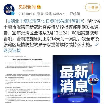 北京市疾控中心党委发布战时状态令!疫情防控,刻不容缓!