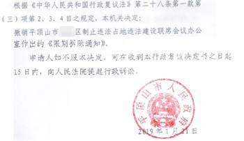 河南平顶山企业拆迁案例:合法经营液化气站因征收被认定为违法建筑